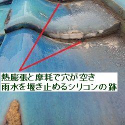 熱膨張と摩耗で穴が空き雨水を堰き止めるシリコン