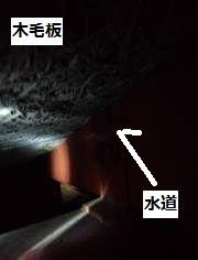 天井裏内部