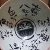 2012年11月10日 大阪の御施主様