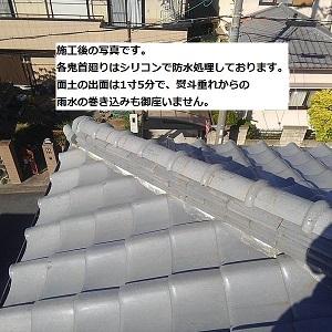 ⑧施工後の写真2