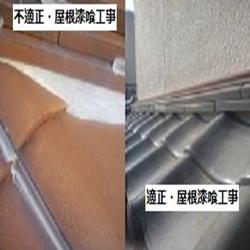 漆喰工事の比較