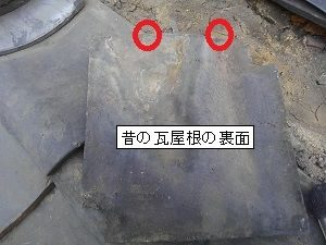 昔の瓦屋根の裏面
