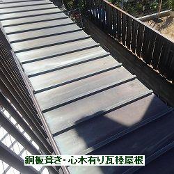 銅板葺き瓦棒屋根