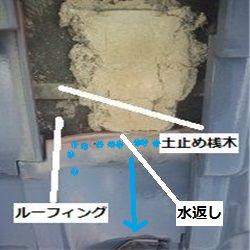 土葺き瓦屋根の構造 水返し