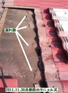 2011.11.30兵庫県のモニエル瓦