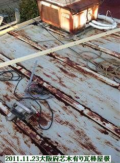 2011.11.23大阪府芯木有瓦棒屋根