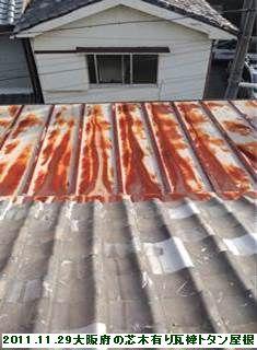 2011.11.29大阪府の芯木有り瓦棒トタン屋根