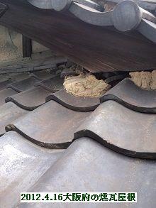 ケラバ破風板尻からの雨漏り