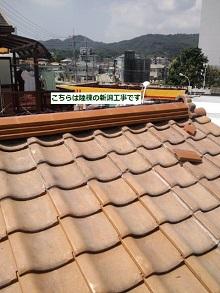 兵庫県にて棟瓦の新調工事