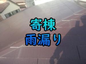 大阪府のスレート寄棟雨漏り