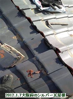 大阪府の陸棟追い当て不備雨漏り