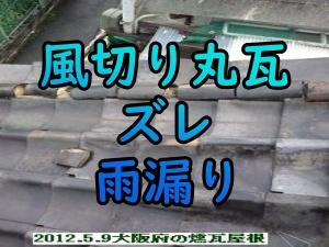 大阪府の風切り丸瓦