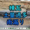 棟瓦土量過多による雨漏り