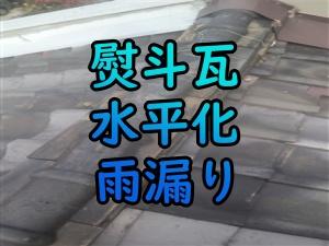 熨斗瓦水平化雨漏り