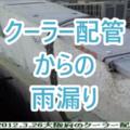 クーラー配管からの雨漏り