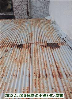 トタン屋根劣化雨漏り兵庫県