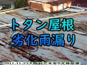 トタン屋根劣化雨漏り