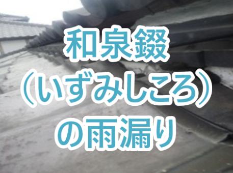 和泉錣(いずみしころ)の雨漏り