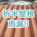 折半屋根雨漏り
