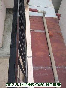 晒し葺き屋根からの雨漏り