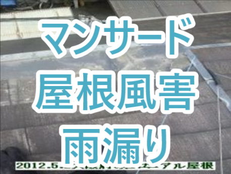 雨漏りマンサード屋根軒・風害