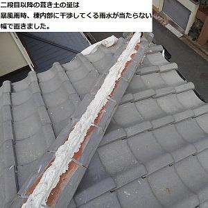 ⑦葺き土量[1]