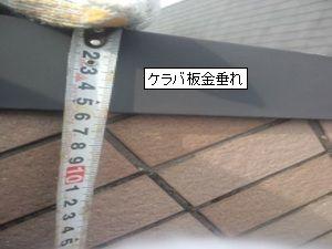 ケラバ板金垂れ不足雨漏り