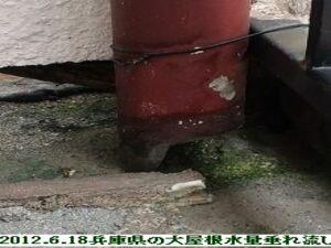 全水量垂れ流し雨漏り・兵庫県
