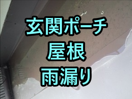 玄関ポーチ屋根雨漏り