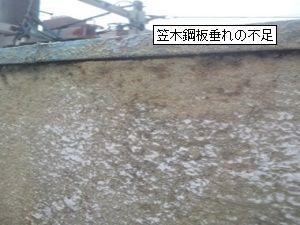 笠木垂れ不足雨漏り