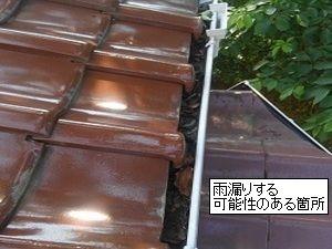 落ち葉堆積による雨漏り・大阪府池田市
