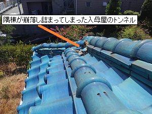 雨漏り修理・調査と応急(高槻市と宝塚市)