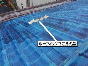 雨漏り調査(高槻市にて)