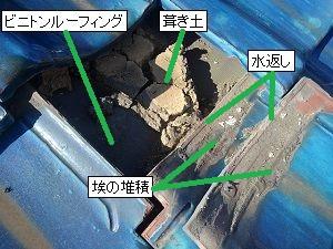 雨漏り調査(堺市西区にお伺い致しました)