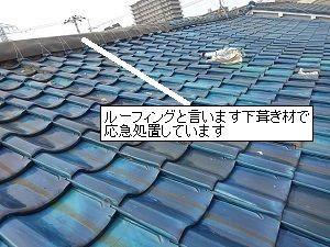 雨漏り応急処置工事(堺市西区)
