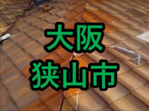 大阪狭山市の雨漏り修理や屋根修理!愛の現場レポート!
