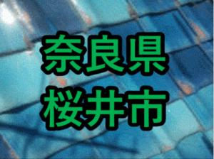 桜井市の雨漏り修理や屋根修理!愛の現場レポート!