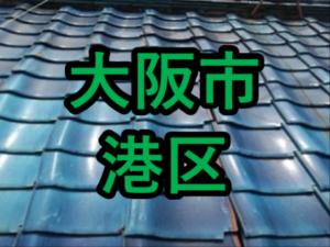 大阪市港区の雨漏り修理や屋根修理!愛の現場レポート!