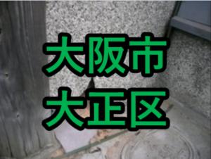 大正区の雨漏り修理や屋根修理!愛の現場レポート!