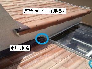 水切り板金鼻仕舞い雨漏り[1]