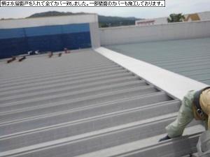 折半屋根の雨漏り修理