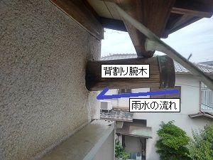 背割り腕木からの雨漏り・箕面市[1]