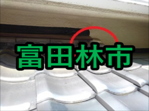 富田林市の雨漏り修理や屋根修理!愛の現場レポート!