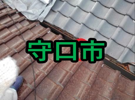 守口市の雨漏り修理や屋根修理!愛の現場レポート!