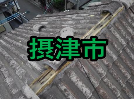 摂津市の雨漏り修理や屋根修理!愛の現場レポ―ト!