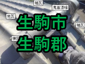 生駒市の雨漏り修理や屋根修理!愛の現場レポート!