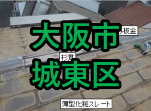 大阪市城東区の雨漏り修理や屋根修理!愛の現場レポート!