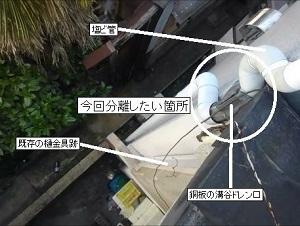 大阪市阿倍野区にて雨漏り修理調査