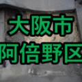 大阪市阿倍野区の雨漏り修理や屋根修理!愛の現場レポート!