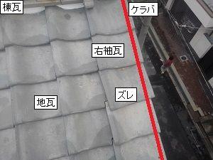平野区の袖瓦の修理調査